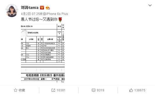 《欢乐颂2》拍番外!刘涛再度变安迪还被求婚