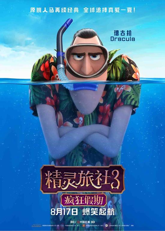 杭网娱乐 新闻排行  好莱坞动画电影《精灵旅社3:疯狂假期》将于8月17