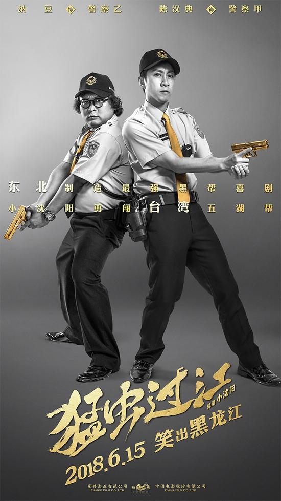"""电影《猛虫过江》""""黑金江湖""""版角色海报-陈汉典,纳豆"""