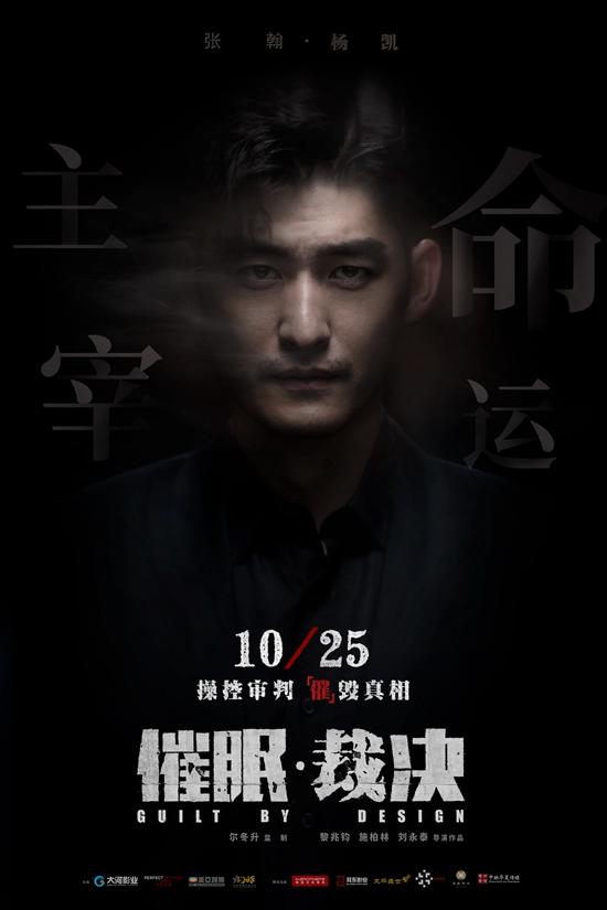 《催眠·裁决》张家辉以一敌六操控审判极限营救