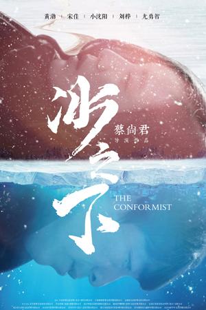 最佳男演员:黄渤,《冰之下》(中国)