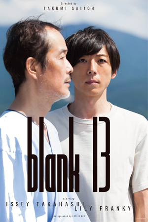 最佳导演: 斋藤工 《空白的13年》
