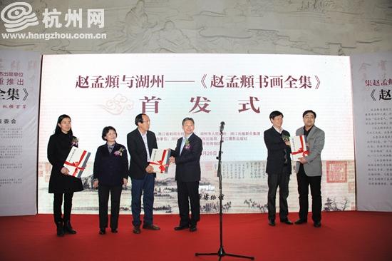 浙江摄影出版社《赵孟頫书画全集》湖城首发圆满举行